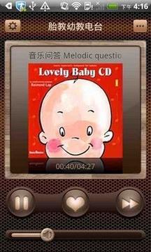 胎教幼教电台