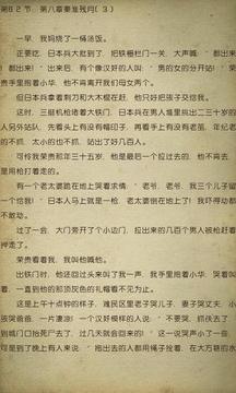 满洲国秘史