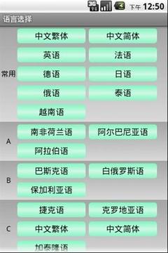 多国语言互译