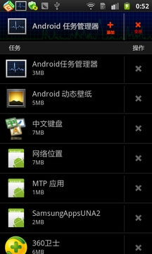 Android任务管理器