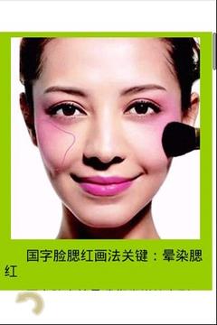 完美脸型升级术