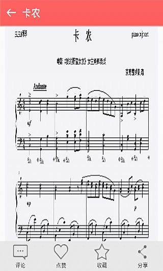 钢琴曲谱大全