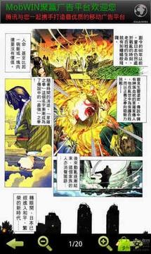 拳皇R-漫画