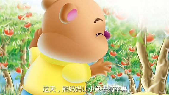 小熊摘苹果