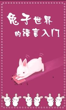 兔子世界的语言入门
