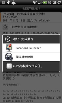 Select Other Map for HTC