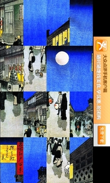 Hiroshige艺术拼图