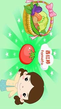 蔬菜篇01乐知家园