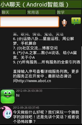 小A聊天(Android智能版)
