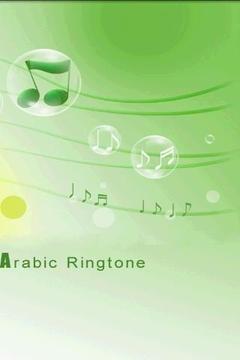 Android的阿拉伯语铃声