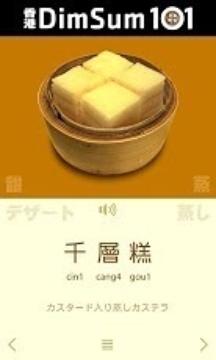 香港 DimSum 101 (Online)