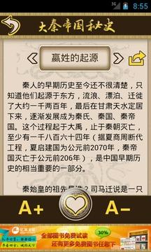 大秦帝国秘史