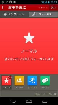 ハイカム自动动画编集アプリ