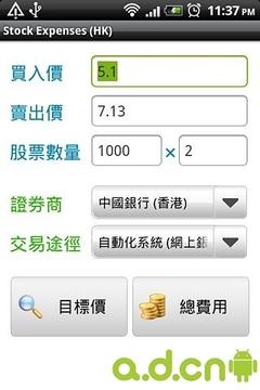 股票佣金 (香港)