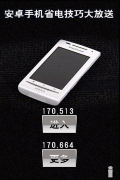 安卓手机省电技巧大放送