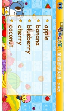 儿童学单词识水果HD