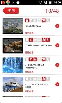 日本旅游优惠券