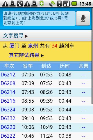 火车铁路说就通
