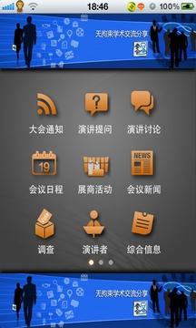 中国人民解放军肿瘤学术大会移动会议指南