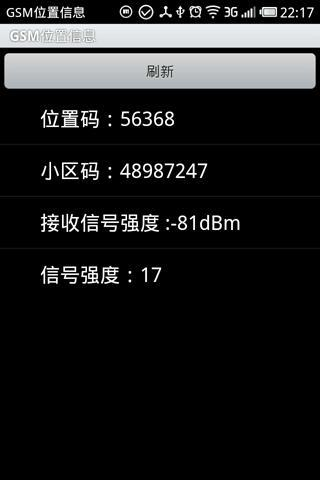 GSM位置信息