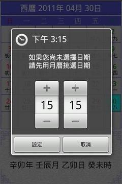 八字农民历 LITE