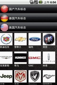 全球汽车标志大全