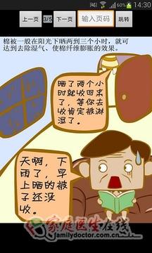 健康小漫画下载2014安卓最新版_健康小漫画手百利漫画加图片