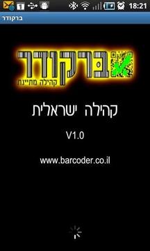 Barcoder HEB – Barcode scanner