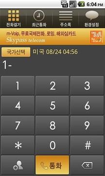 벨앤톡미 무료국제전화