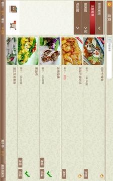 E餐通电子菜谱