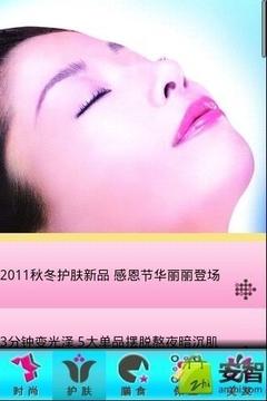 美容护肤周刊