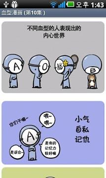 美蓝漫城(血型漫画 第2册)