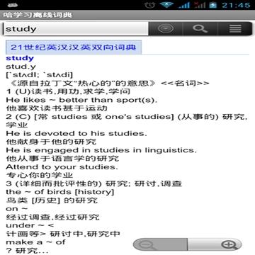 HappyStudy offline dictionary