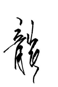 Penman-书法涂鸦