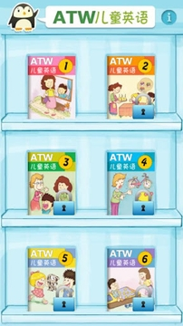 ATW儿童英语