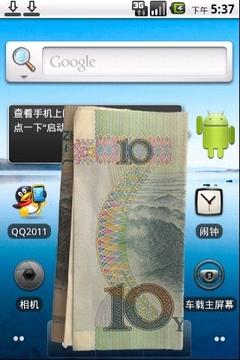 把钱装进手机