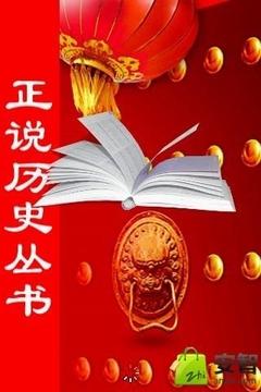 中国帝王宿命