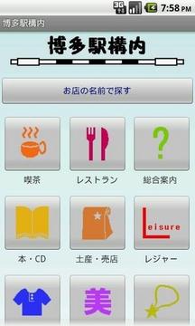 行くbuy博多駅 2.2用