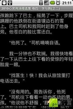 2010心灵鸡汤精选集