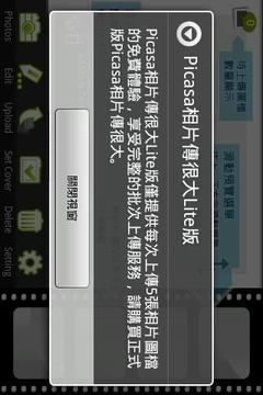 Picasa相片传很大(Lite)