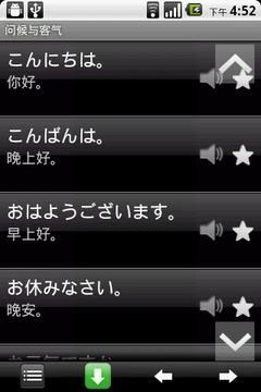 日语口语常用日语集