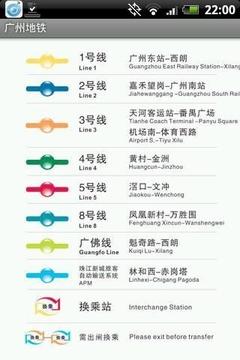广州地铁 广州地铁 guangzhou metro