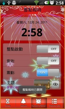FlashMob~跨年烟火~