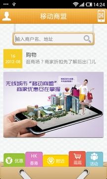 深圳移动商盟