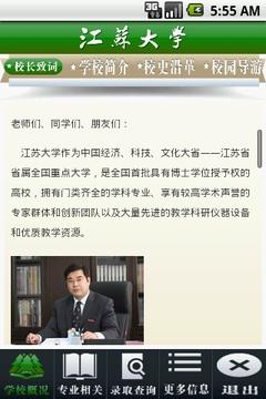 江苏大学招生信息网