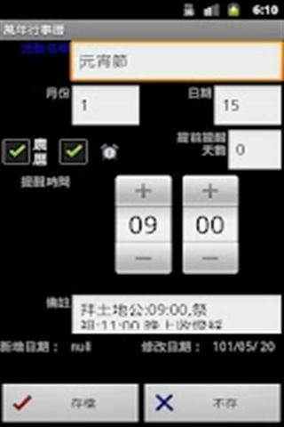 萬年行事曆