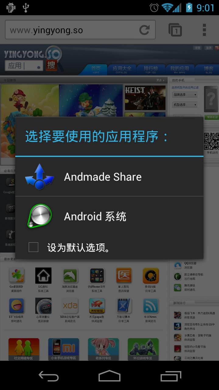 Andmade一键分享 Andmade Share