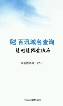 百讯域名查询系统