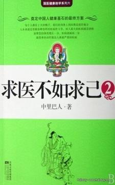 中医养生:求医不如求己2