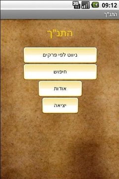 Hebrew Bible